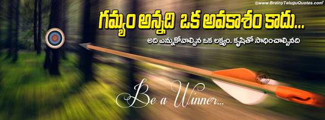 Famous telugu motivational Quotes for Facebook Cover Pictures, Facebook Cover Pictures with Inspirational Quotes in Telugu, Telugu Success Thoughts, Famous latest Telugu Life Quotes, Facebook Status Inspirational Quotes with hd wallpapers, best Telugu Life Success Quotes for Facebook Cover Pictures