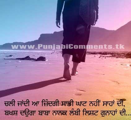 Punjabi Sad Status For