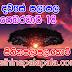 Lagna Palapala Ada Dawase  | ලග්න පලාපල | Sathiye Lagna Palapala 2020 | 2020-02-18