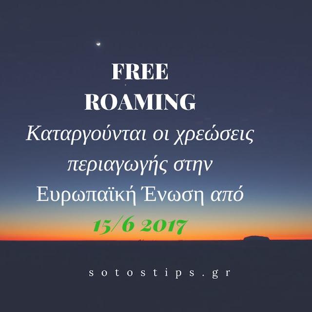 Free Roaming: Καταργούνται οι χρεώσεις περιαγωγής στην Ευρωπαϊκή Ένωση από 15/6 2017