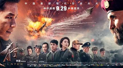 Sky Hunter Full Movie Download