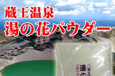 湯の花パウダー鈴木悠香さんプロデュース