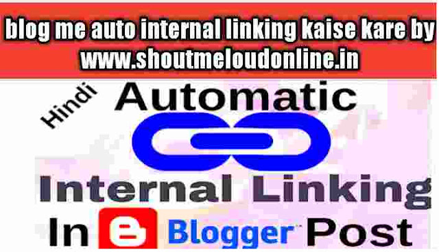 blog me auto internal linking kaise kare