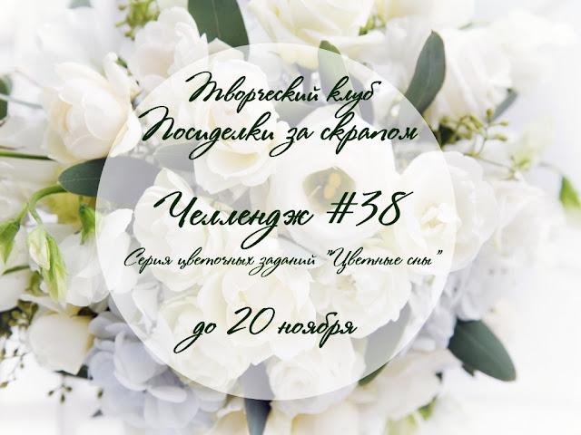 """Челлендж #38 Серия цветочных заданий """"Цветные сны"""". Белый"""