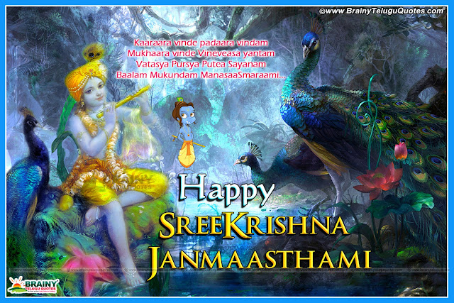 Krishna Janmashtami Whatsapp Status, Wishes, Quotes, Greetings in English,Images for krishnashtami messages in english, Happy Janmashtami Quotes Wishes Messages in English,Janmashtami Messages,Happy Janmashtami Quotes in English, Happy Krishna Janmashtami Greeting with Wishes Messages in English,Happy Janmashtami Whatsapp Status, Quotes In Hindi & English,Sri Krishna Janmashtami SMS Messages with Happy Janmashtami Images,janmashtami wishes in hindi, janmashtami wishes in english, janmashtami wishes messages in english,Janmashtami with Janmashtami Messages, Krishna Janmashtami Messages, Janmashtami SMS Messages,Write Janmashtami messages on Cards