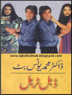 Double Trouble Urdu Tanz Mazah Book PDF