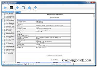 WinAudit 3.2.1 - Интерфейс программы