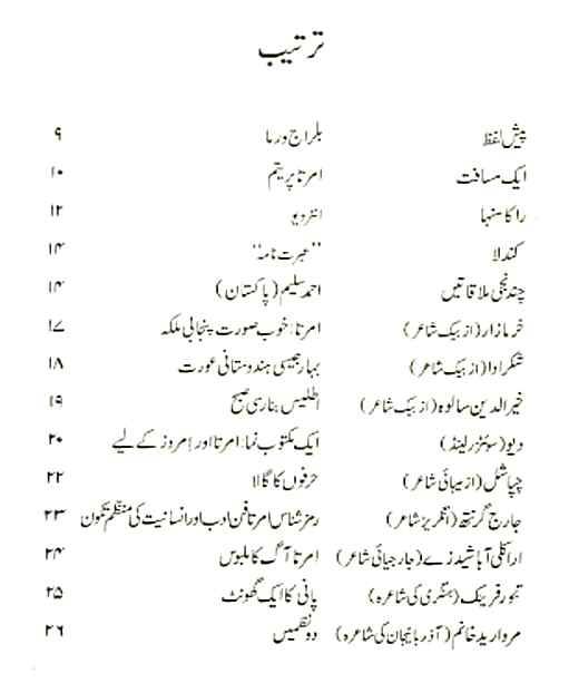Amrita Pritam Urdu Novel