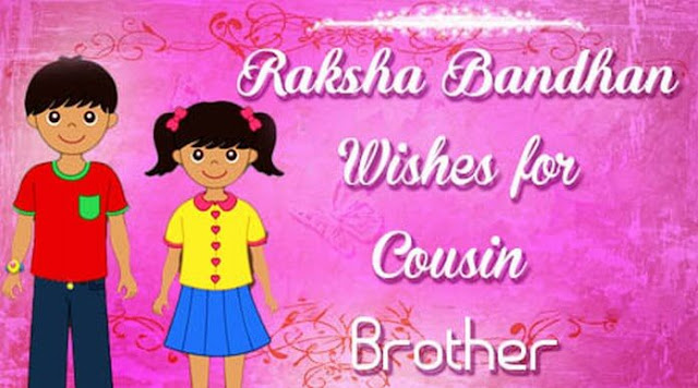 Raksha Bandhan Wishes To Brother