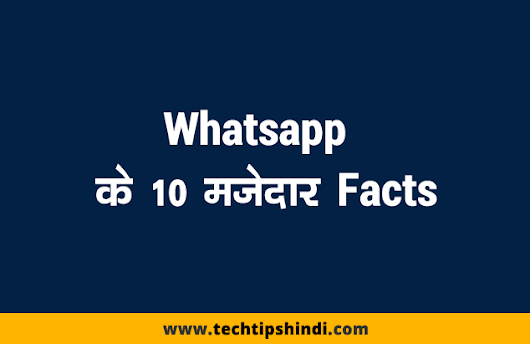 Whatsapp Interesting facts in hindi - Whatsapp के मजेदार फैक्ट्स हिंदी में | Tech Tips in Hindi I Hindi Tech | Online Money Earning tips in hindi