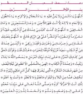 Dua e Nisf  Sha'abaan