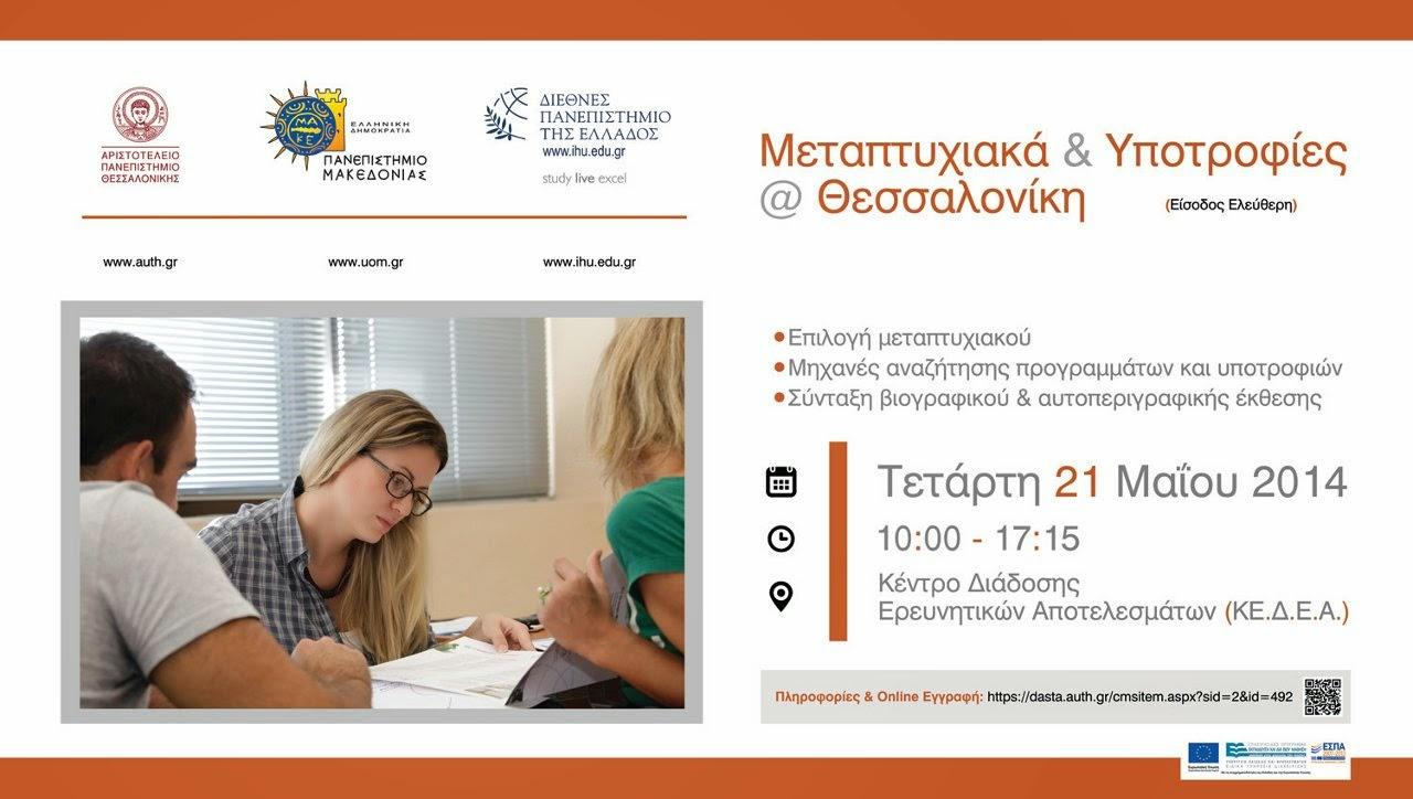 Ενημέρωση Φοιτητών: Μεταπτυχιακά και Υποτροφίες @ Θεσσαλονίκη