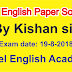 GMC Senior Clerk  English Paper Solution/Answer Exam Held on 19th August 2018 Sunday