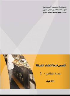 خدمة المطاعم -1 pdf