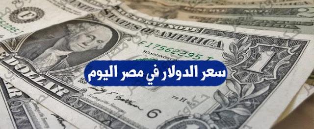 سعر الدولار اليوم الأثنين 4 سبتمبر 2017 في مصر