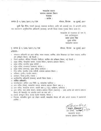 राज्य शासन ने भारतीय प्रशासनिक सेवा के 2014 बैच की अधिकारी की नई पदस्थापना का आदेश जारी किया है।