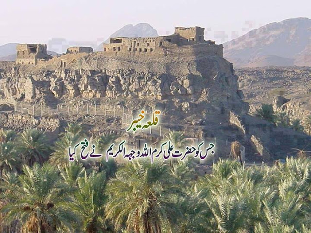 The Conquest of Fort Khyber by Hazrat Ali (R.A)