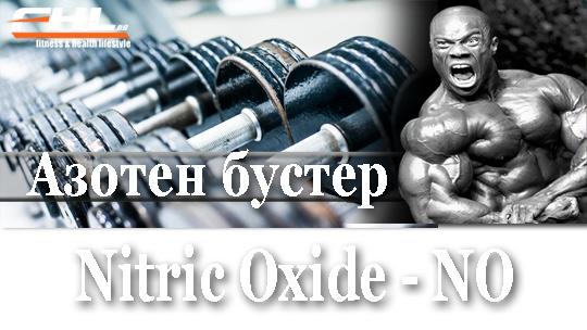 Азотни бустери Странични ефекти - Nitric Oxide
