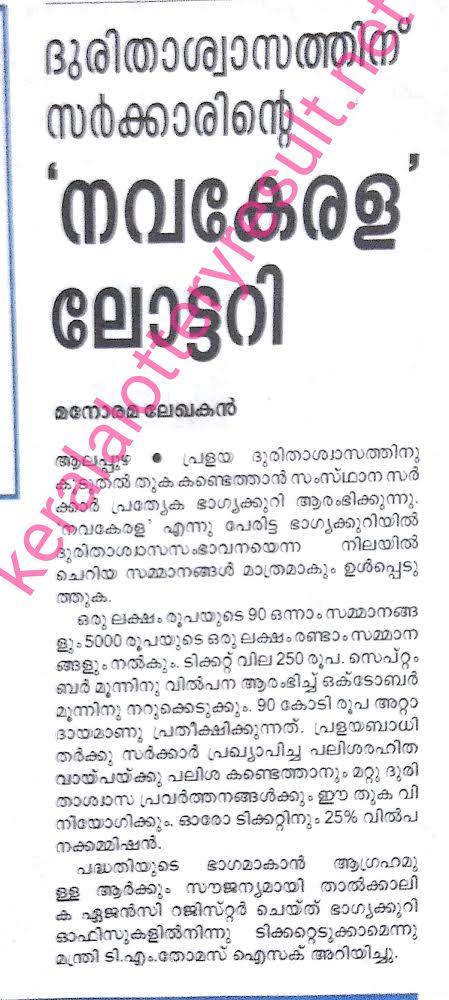 Nava Kerala Lottery: Prize Structure