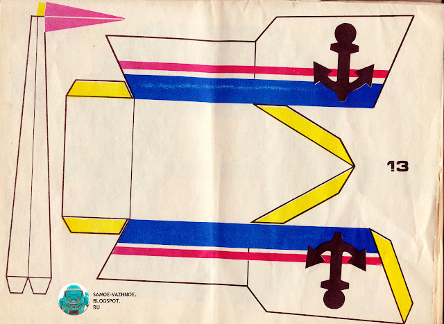 Самоделки из бумаги для детей СССР, советские. Модели кораблей из бумаги. Моделизм корабли. Кораблик из бумаги. Корабль модель из бумаги. Корабль из бумаги своими руками. Модели кораблей из бумаги скачать бесплатно. Корабль, кораблик, суда из бумаги своими руками, поделка из бумаги, сделай сам, самоделка из картона СССР, советская. Сделай сам СССР альбом самоделок Матвеев Баку издательство Коммунист 1986 год.