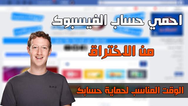 بعد تسريب العديد من البيانات كيفية حماية حساب الفيس بوك !
