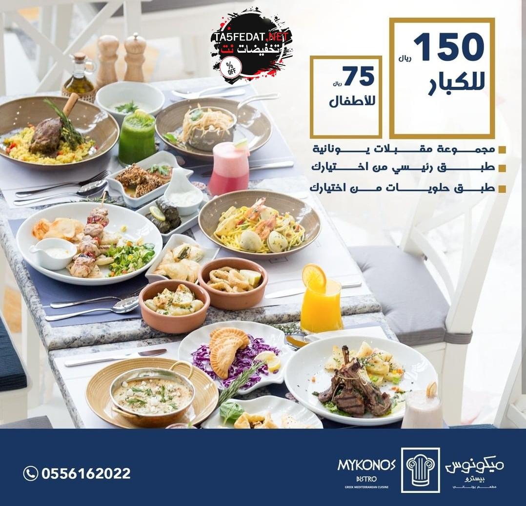 مطعم او فندق للافطار في رمضان بالمدينة المنور