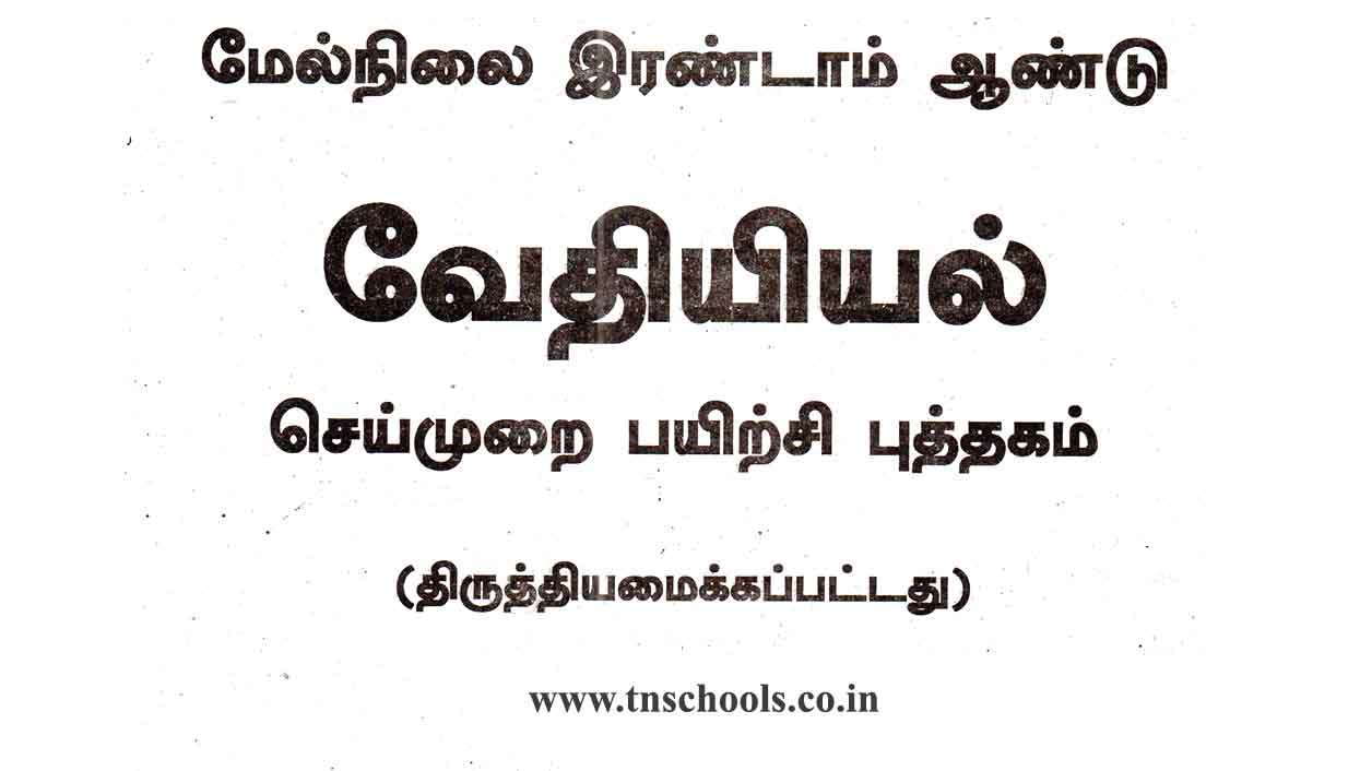 Board: Tamil Nadu State Board Standard: Plus two. Subject: Chemistry Lab  Practical manual. Medium: Tamil Medium No of pages: File format: PDF
