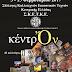 Ο Σύλλογος Καλλιτεχνών Εικαστικών Τεχνών Κεντρικής Ελλάδας ταξιδεύει στην Αθήνα (3 έως και 15/2)
