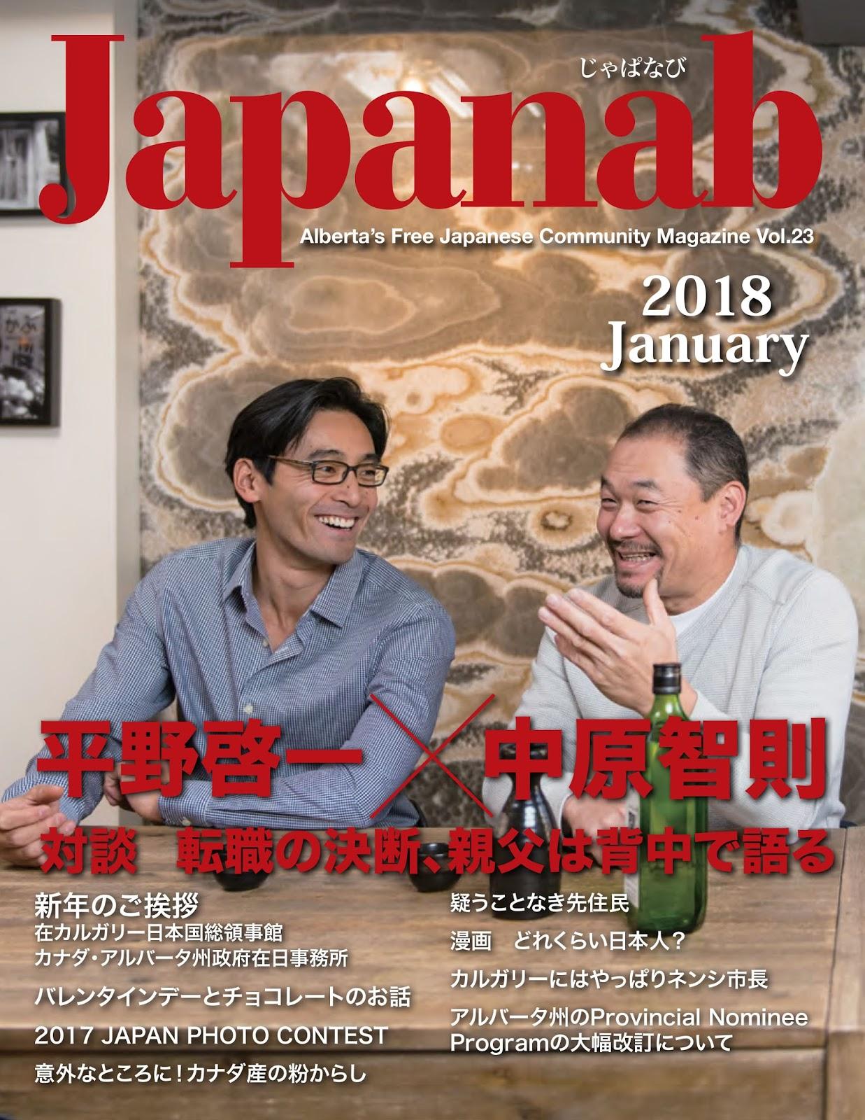 Japanab Vol. 23 - 2018 January