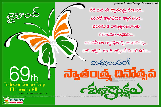 Independence day telugu messages with Flag hd wallpaper latest telugu heart touching independence day wishes quotes greetings online facebook status independence day wishes quotes Whats App Independence day Dp Image magical independence day wishes quotes greetings