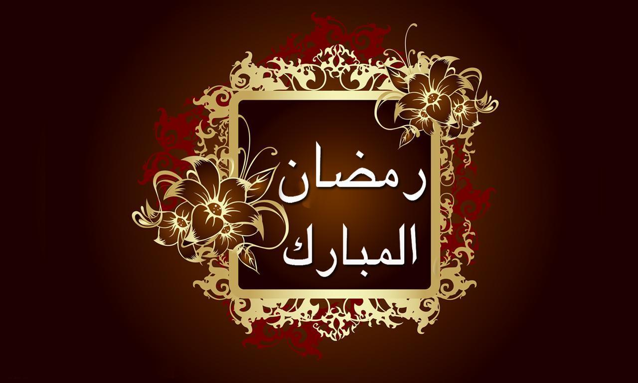 Ramadan Mubarak Facebook Profile Pic Ramzan Images Ramadhan Wishes ... for Ramadan Mubarak Wallpapers For Facebook  56bof