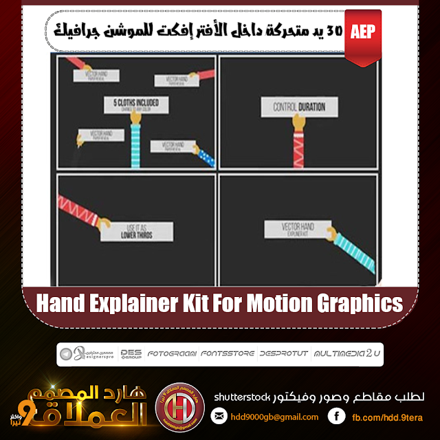 30 يد متحركة داخل الأفتر إفكت للموشن جرافيك Hand Explainer Kit For Motion Graphics