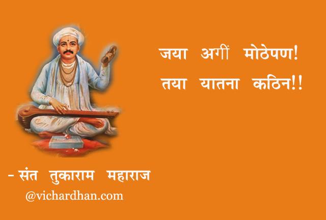 tukaram maharaj marathi suvichar, sant tukaram famous quotes,