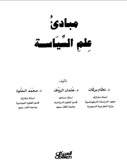 تحميل كتاب مبادئ علم السياسة pdf