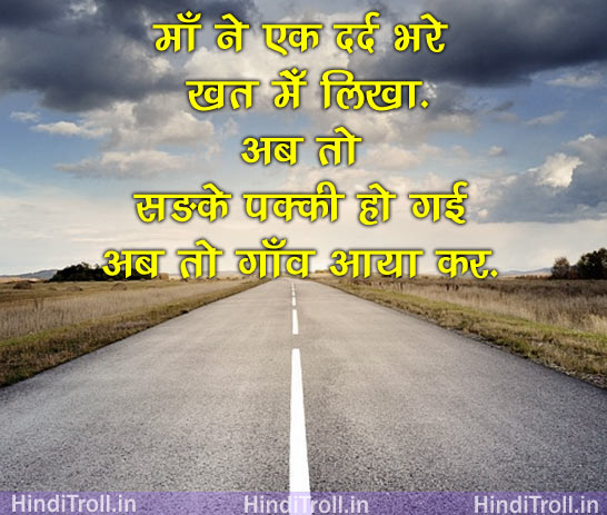 Mother Love Very Motivational Hindi Quotes Wallpaper And Picture For Facebook