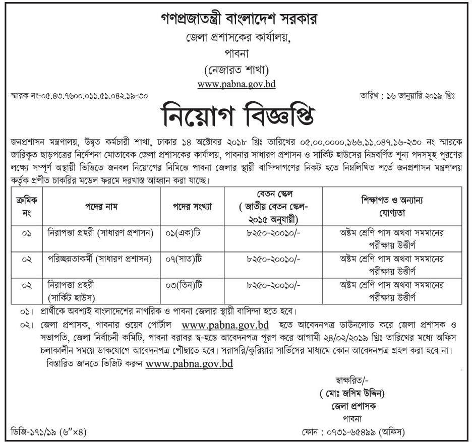 Pabna District Job Circular 2019