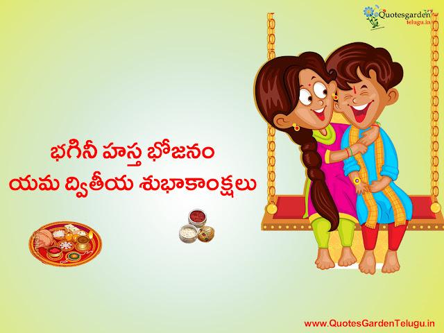 Telugu Bhagini hasta bhojanam images greetings