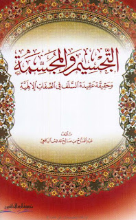التجسيم والمجسمة وحقيقة عقيدة السلف في الصفات الإلهية - عبد الفتاح اليافعي