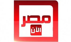 تردد قناة مصر الان الجديد