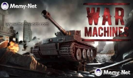 تحميل لعبة حرب الدبابات اون لاين WAR MACHINES مهكرة