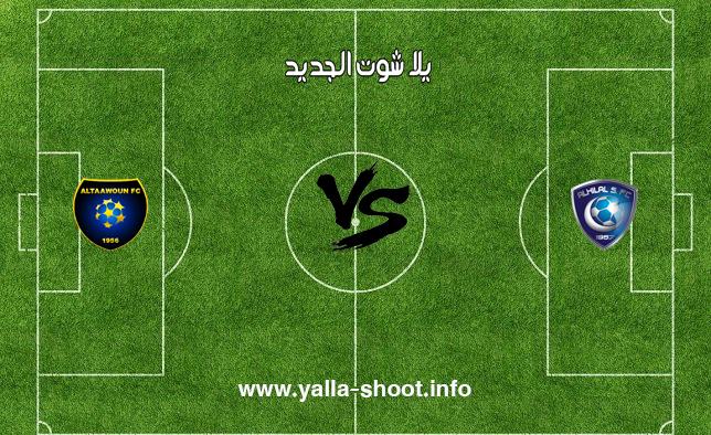 نتيجة مباراة الهلال والتعاون اليوم الإثنين 29 4 2019 يلا شوت