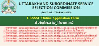 UKSSSC Online Application Form पत्र में संशोधन हेतु क्लिक करें