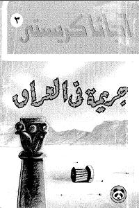 رواية جريمه فى العراق للكاتبه أجاثا كريستى - مكتبة محمود الشاوري