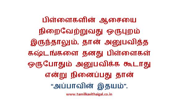 Appa Kavithaigal | Tamil Kavithaigal | Kavithai - Tamil ...