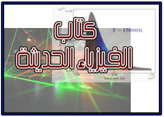تحميل كتاب الفيزياء الحديثة pdf ، كتب فيزياء بي دي إف برابط تحميل مباشرة مجانا ، كتب باللغة العربية ومترجمة