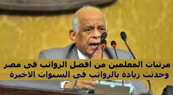 رئيس مجلس النواب - مرتبات المعلمين من افضل الرواتب فى مصر وحدثت زيادة بالرواتب فى السنوات الاخيرة
