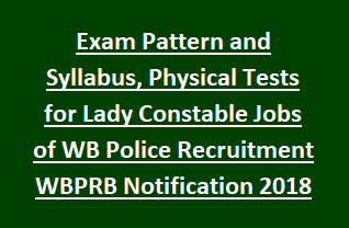 Exam Pattern and Syllabus, Physical Tests for Lady Constable Jobs of West Bengal Police Recruitment WBPRB Notification 2018