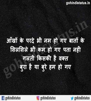 Waqt Shayari, Waqt Status In Hindi