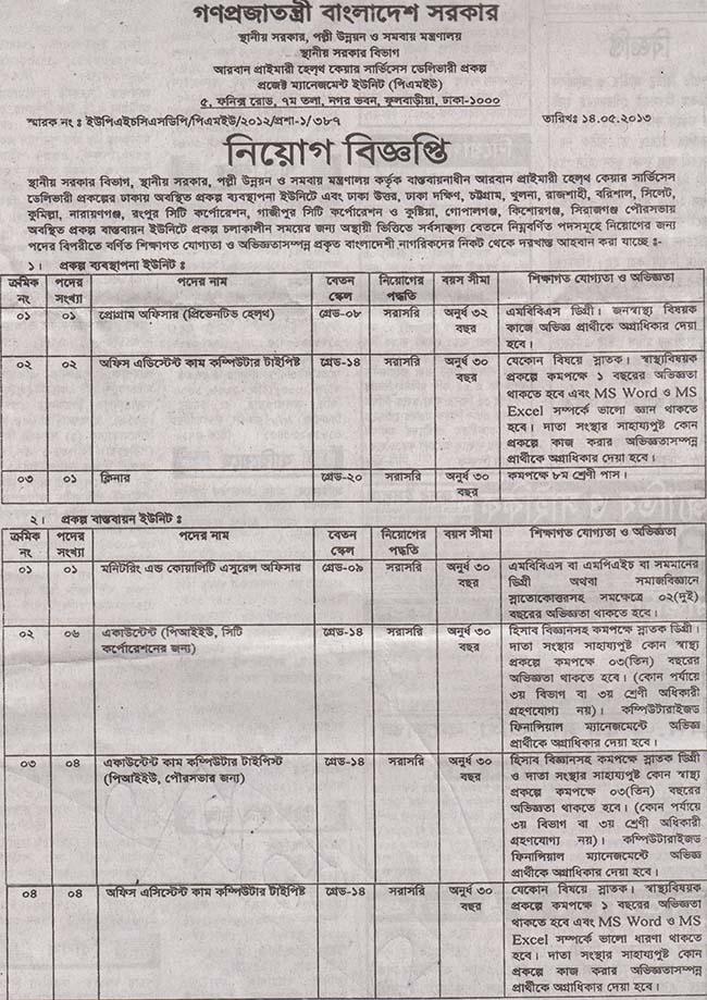 Jobs Barta: Department of Local Government Jobs Circular