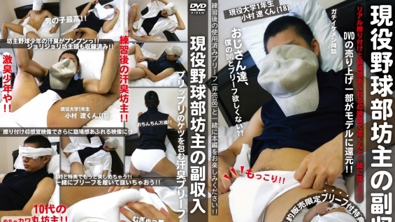 【RCHS JAPAN】 現役野球部坊主の副収入